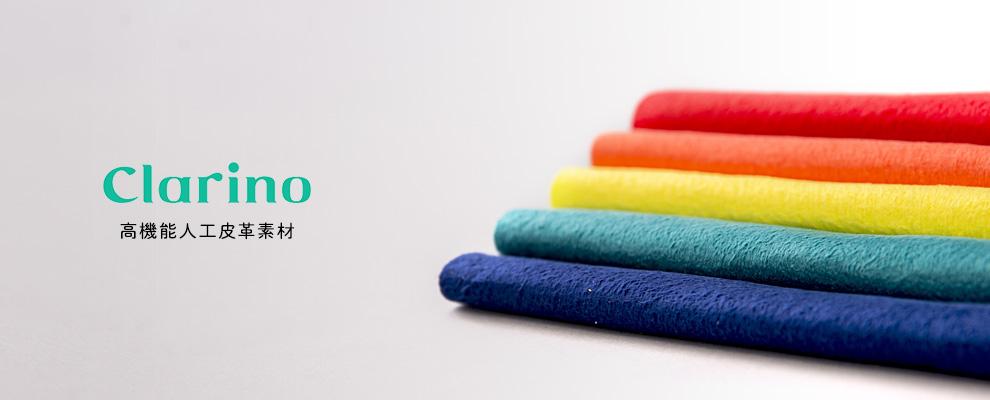 クラレの高機能人工皮革素材クラリーノ